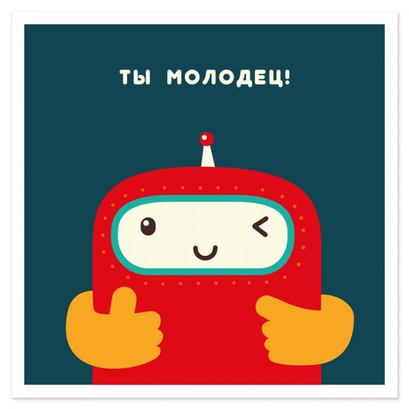 Молодчинка открытка, открытки марта