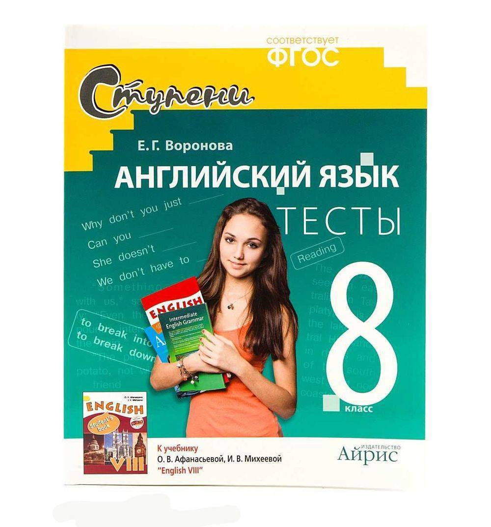 Решебник по английскому к учебнику афанасьевой и михеевой