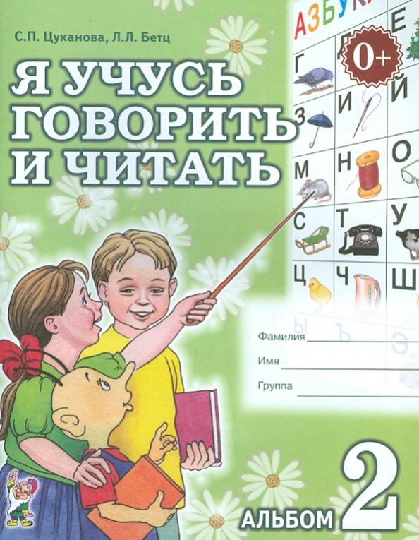 Е.в Мазанова Учусь Не Путать Звуки Купить В