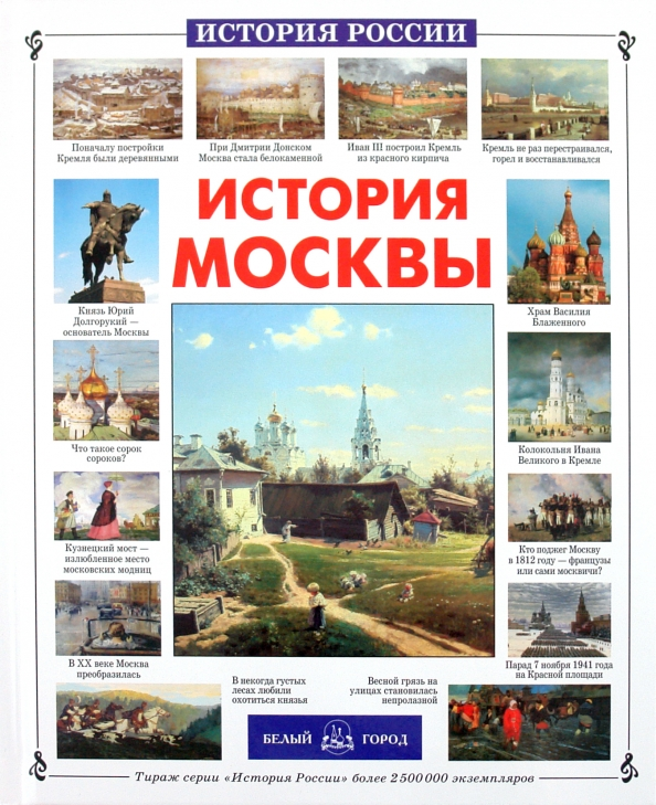 по-настоящему книги серии история россии белый город одно мероприятий