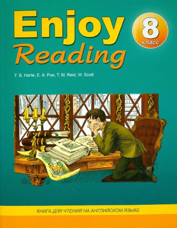 Гдз 7 е.а.чернышова автор-составитель enjoy класс reading