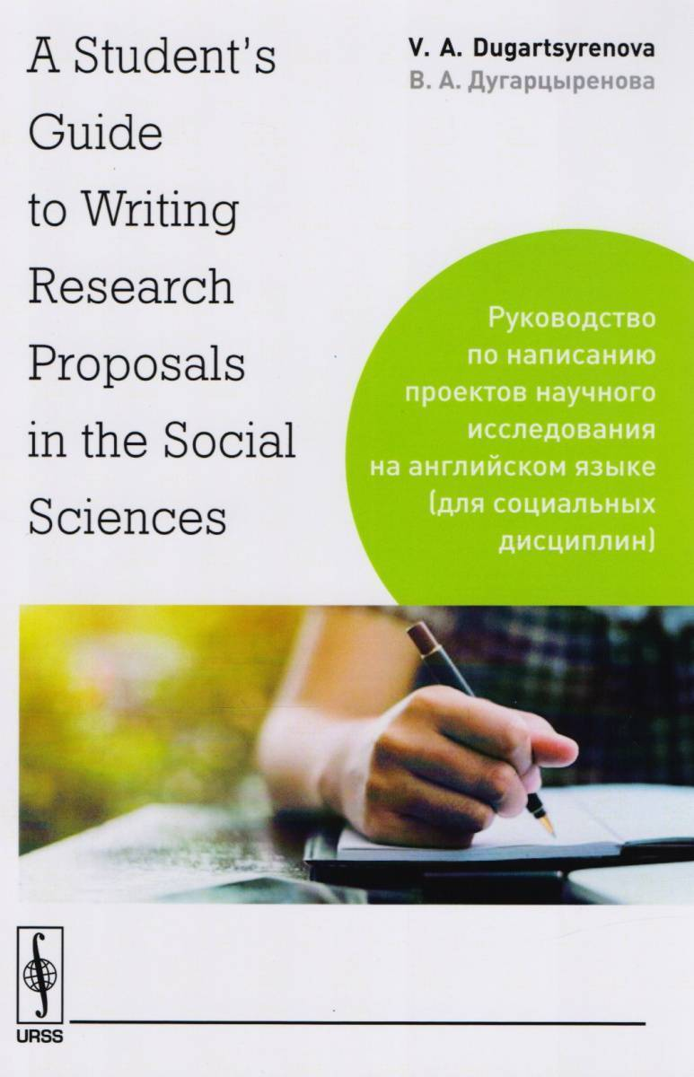 research proposal in social science Applicants for phd, mphil, or professional doctorate degrees in social science subjects - such as education, economics, management, and sociology - are encouraged to use the guidance below when planning their research proposal discovering your phd potential: writing a research proposal - 5 week.
