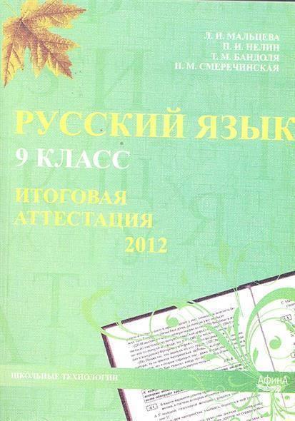 класс мальцева огэ 9 гдз по язык русский