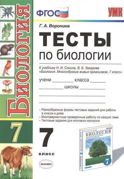 учебнику гдз к сонина по 9 биологии класса