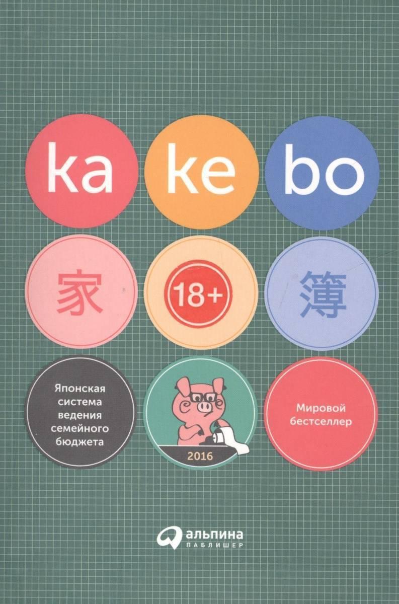 kanebo японская система ведения семейного бюджета