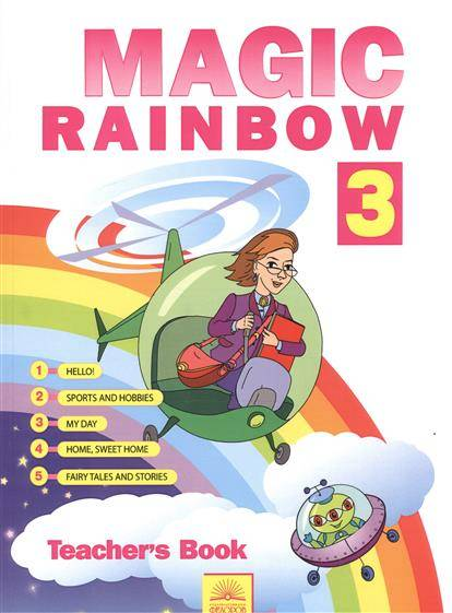 Гдз Magic Rainbow Рабочая Тетрадь 3 Класс