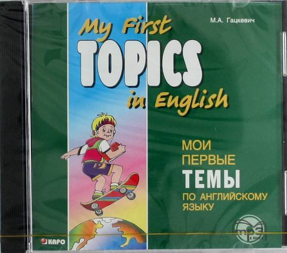 topics on english Research topics on english literature initially start off broad and then narrow down and you come up with your thesis using any of the research topics listed to the left (gender, comparisons, historical background, politics, and religion) can take you almost anywhere choose your general topic.