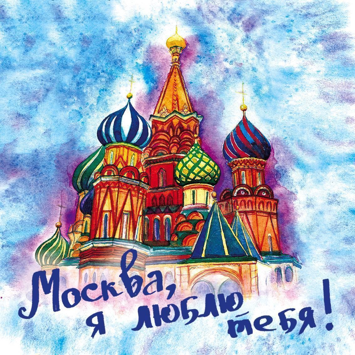 Открытка ко дню города москва своими руками, стоит отправить открытку