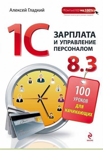зарплата 100000 рублей в месяц вакансии в москве без опыта работы