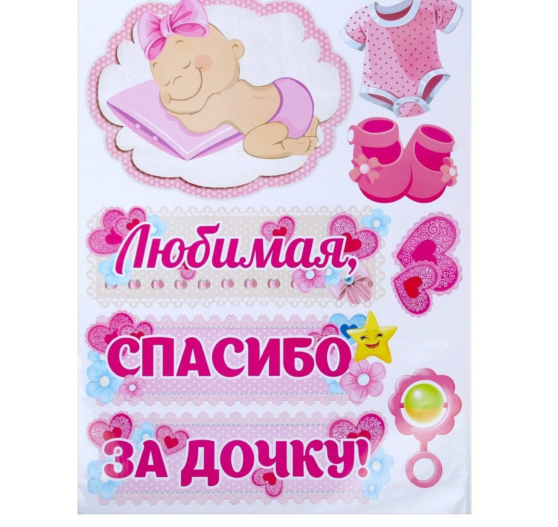 Одной страницы, открытки жене с рождением дочери от мужа