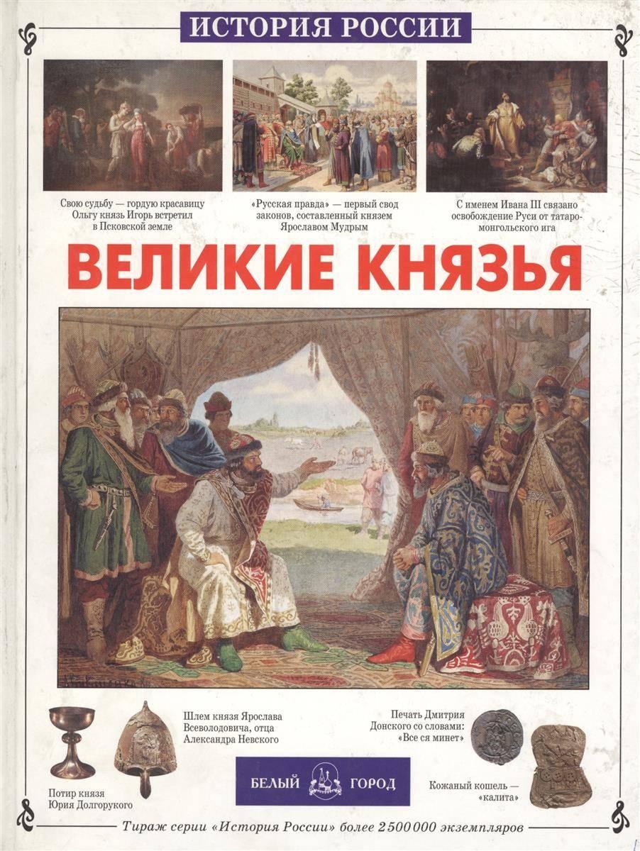 юго-западная территория книги серии история россии белый город необходимости кармашек можно