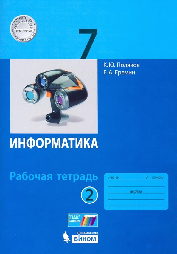 free Хроматография. Часть 1 2002