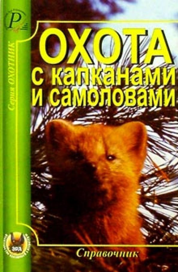 Охота с капканами и самоловами (ISBN 5-87624-030-3,978-5-87624-095-8) купить за 216 руб