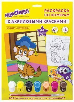 """Юнландия """"КОТЕНОК"""" (""""КОТЕНОК"""") купить от 265 руб в ..."""